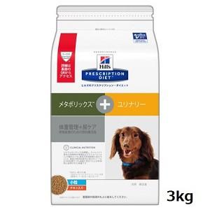 ヒルズ 犬用 メタボリックス+ユリナリー 小粒 3...