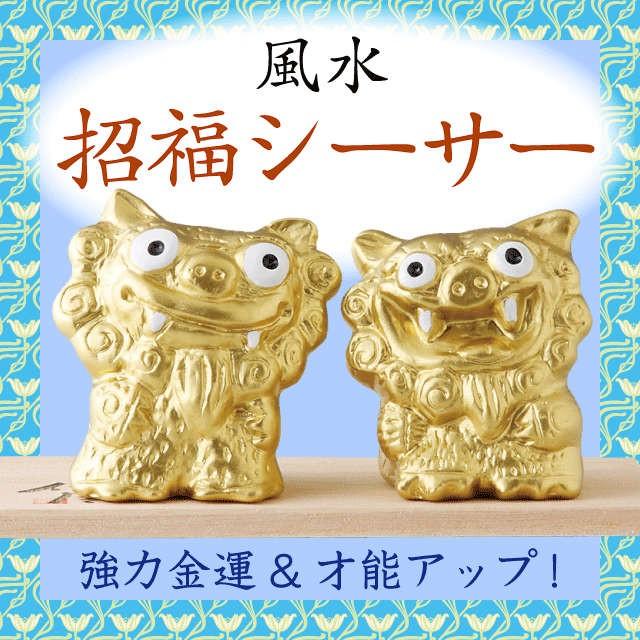 【 金運 】瀬戸焼 風水・立シーサー(金)インテ...