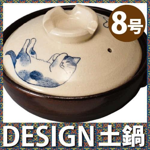 萬古焼【土鍋】DESIGN ねこ 8号 土鍋〈国産品〉安...