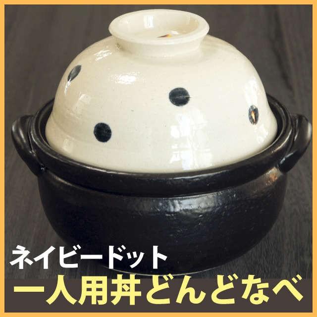 萬古焼【土鍋】一人用丼土鍋 どんどなべ〈国産品...