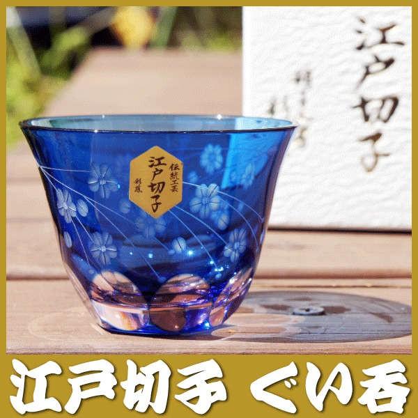 江戸切子 桜文様 ぐい呑〈ブルーピンク〉 〈日本...