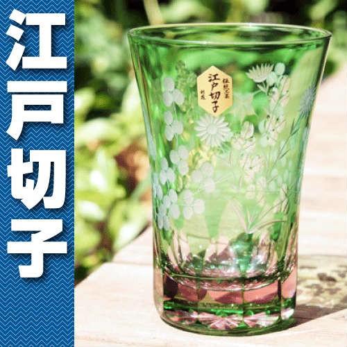 江戸切子 花文様シリーズ・秋草文様 天開タンブ...
