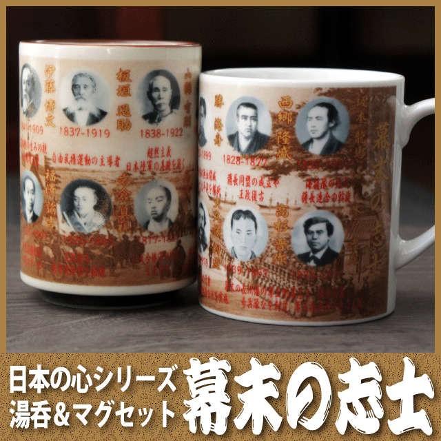 昭和テイスト/寿司湯呑・マグカップ セット「幕末...