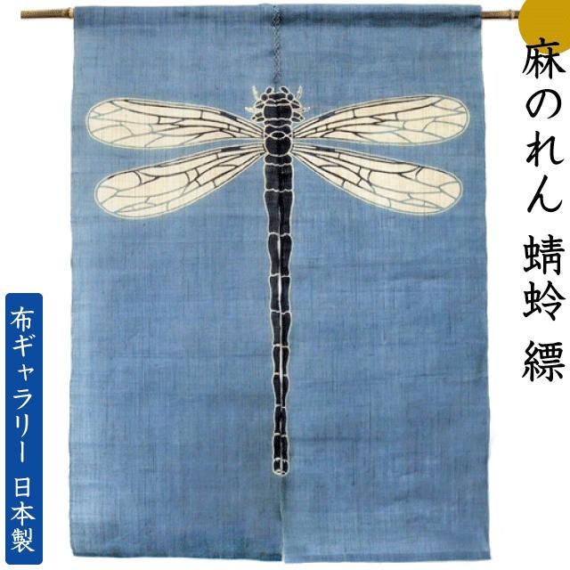 のれん 暖簾 おしゃれ 和風(日本製)麻のれん 蜻...