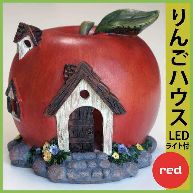tucりんごハウス・レッド【LEDライト付】オーナメ...