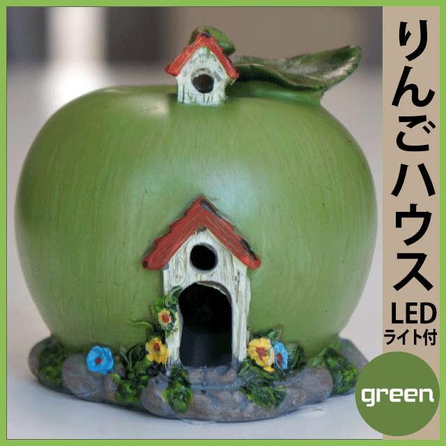 tucりんごハウス・グリーン【LEDライト付】オーナ...