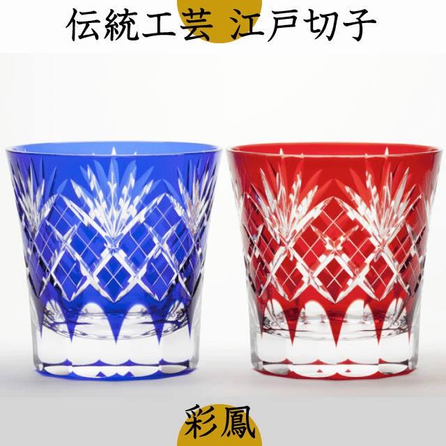 江戸切子 ロックグラス ペア(硝子工房 彩鳳 江戸...