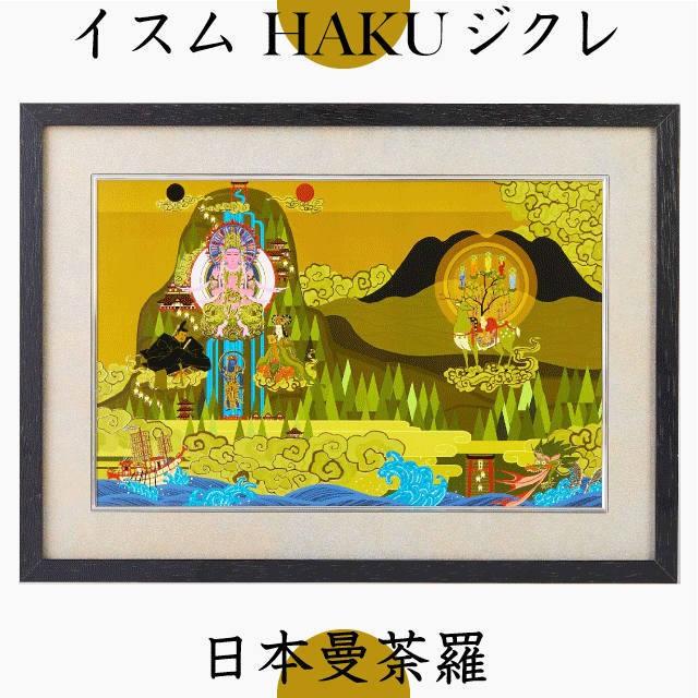 日本曼荼羅 HAKUジクレ〈ジクレ版画〉中川学〈イ...