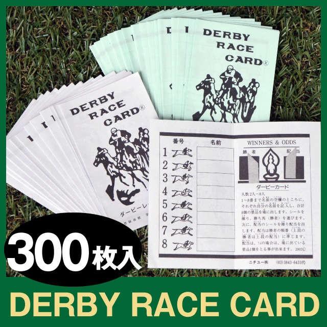 競馬 ダービーレースカード 【紙競馬】300枚入【...