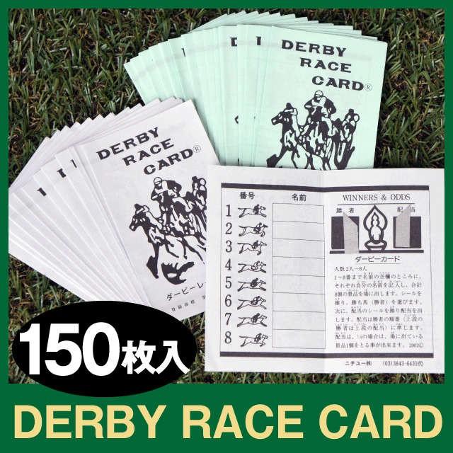 競馬 ダービーレースカード 【紙競馬】150枚入【...
