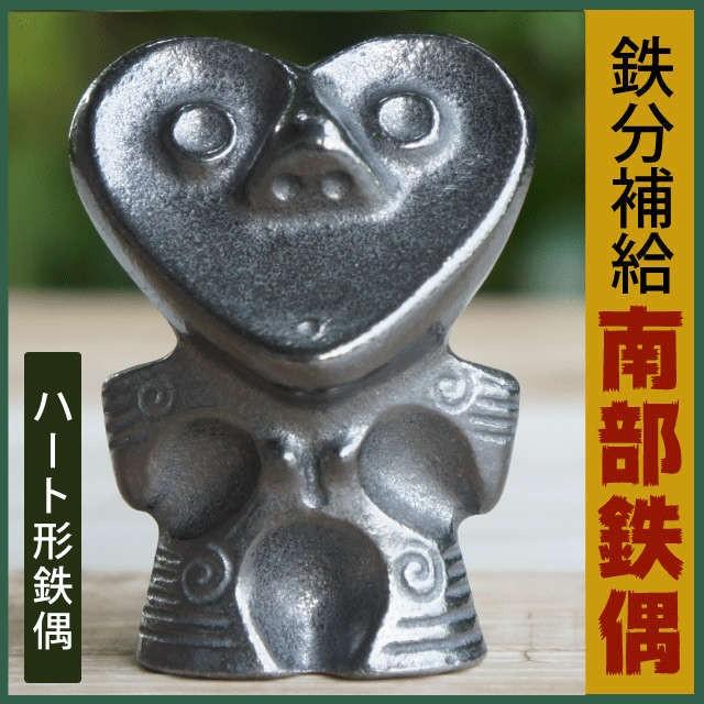 南部鉄器 壱鋳堂 鉄分補給 ハート形鉄偶【土偶】
