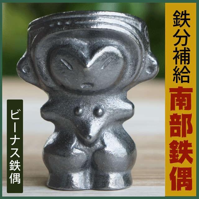 南部鉄器 壱鋳堂 鉄分補給 ビーナス鉄偶【土偶】