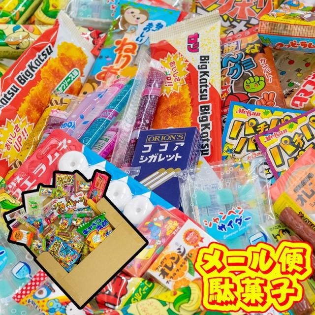 駄菓子メール便詰合せセット 40個以上 駄菓子 詰...