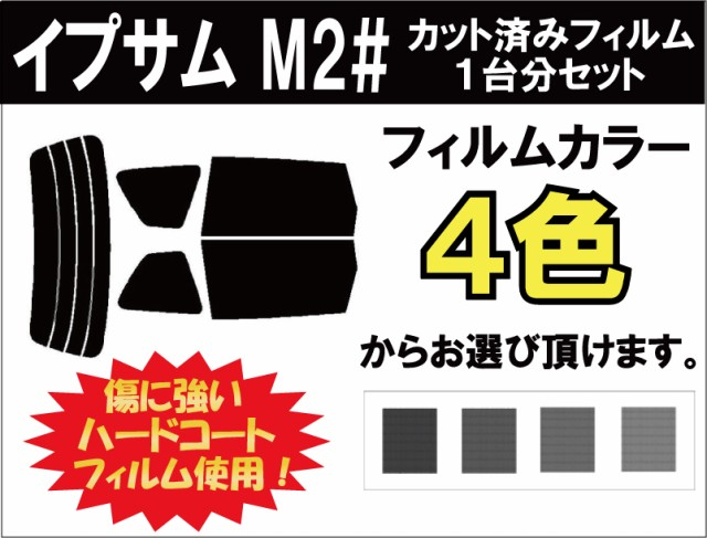 トヨタ イプサム カット済みカーフィルム M2# ...