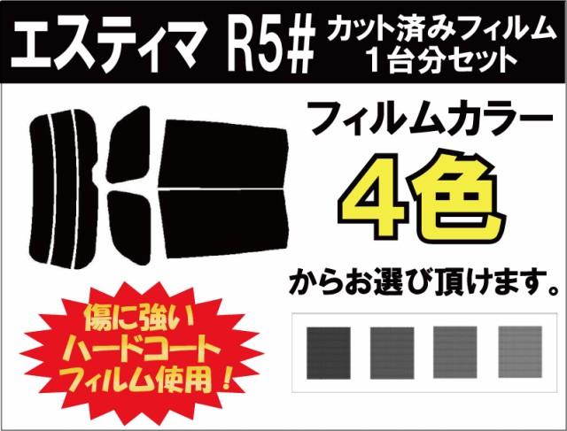 トヨタ エスティマ カット済みカーフィルム R5...