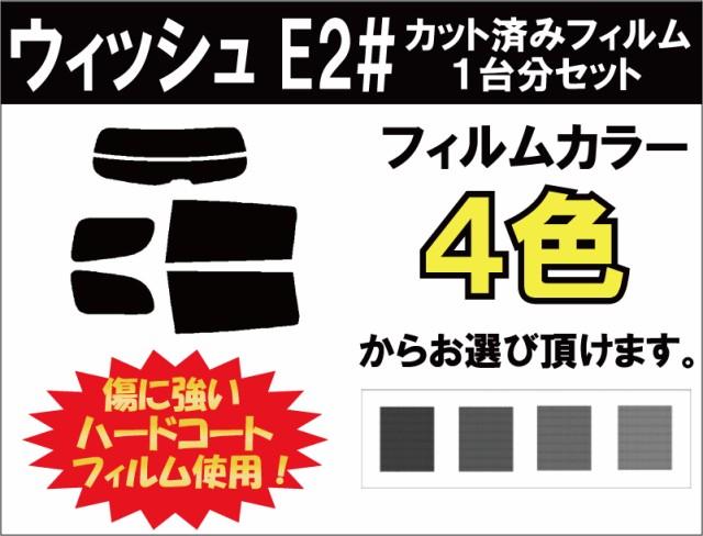 トヨタ ウィッシュ カット済みカーフィルム E2...