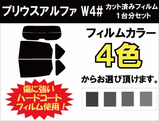 トヨタ プリウスアルファ  W4#  カット済みカーフ...
