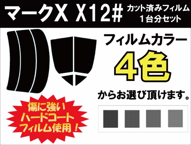 トヨタ マークX カット済みカーフィルム X12#...