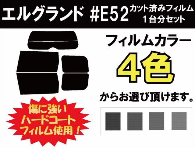ニッサン エルグランド 5ドア #E52  カット済みカ...