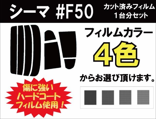 ニッサン シーマ カット済みカーフィルム #F50...