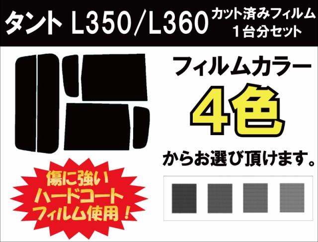 ダイハツ タント カット済みカーフィルム L350...