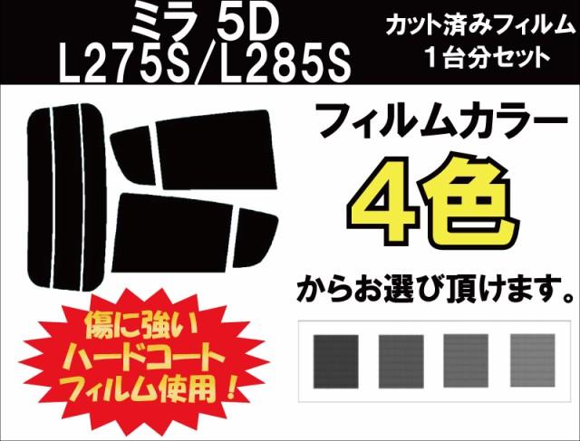 ダイハツ ミラ 5D カット済みカーフィルム ...
