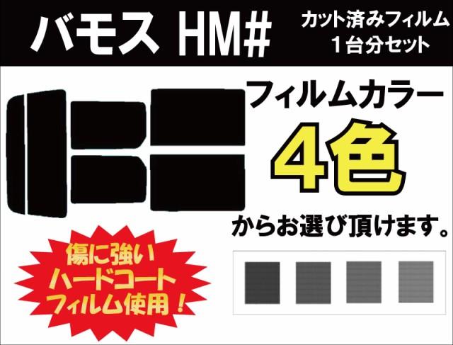 ホンダ バモス カット済みカーフィルム HM# 1...