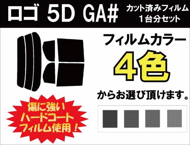 ホンダ ロゴ 5D カット済みカーフィルム GA...