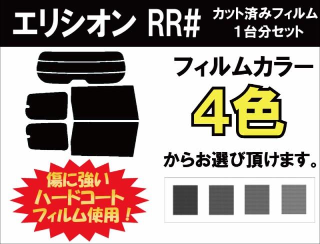 ホンダ エリシオン カット済みカーフィルム RR...