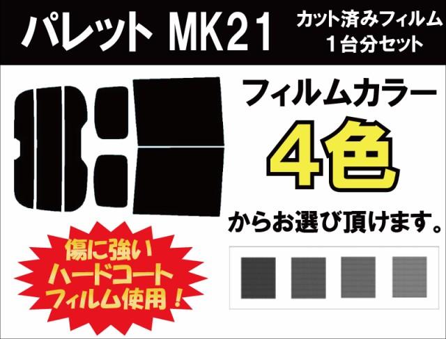 スズキ パレット カット済みカーフィルム MK21...