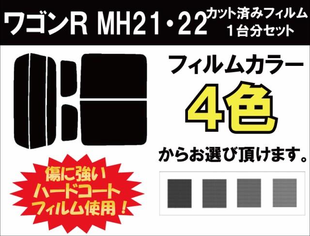スズキ ワゴンR カット済みカーフィルム MH21...