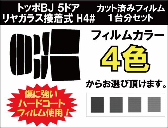 ミツビシ トッポBJ 5ドア リヤガラス接着式...