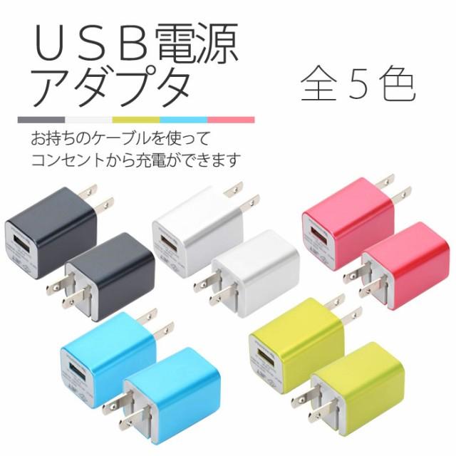 【送料無料】 USB電源アダプタ ブラック/シルバー...