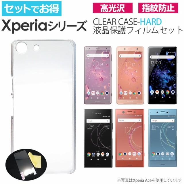 お得なセット Xperia XZ3 XZ2 XZ2Compact XZ1 XZ1...