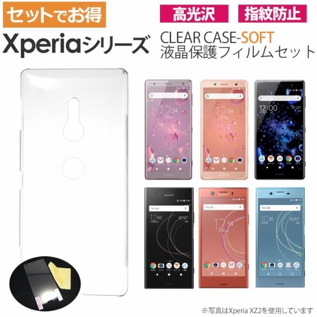お得なセット Xperia XZ3 XZ2 XZ2 Compact XZs XZ...