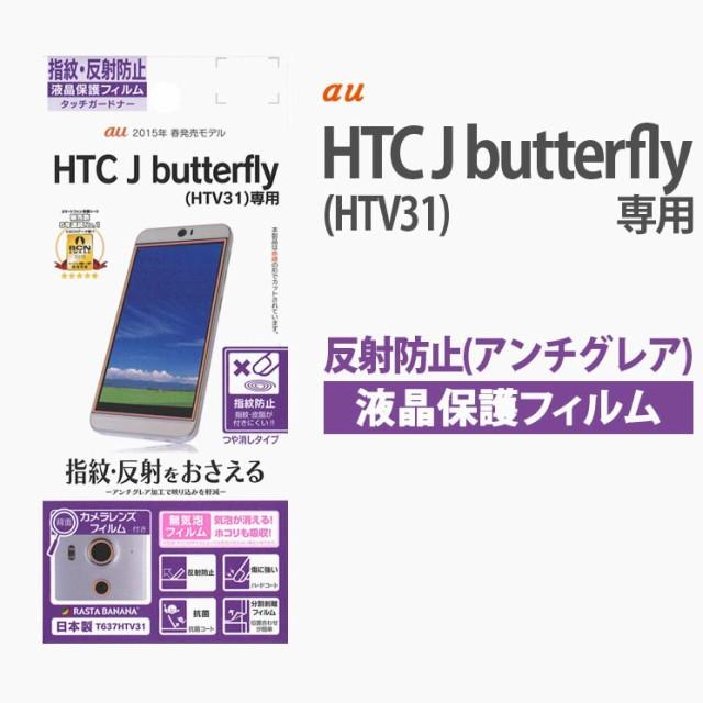 送料無料 au HTC J butterfly HTV31 タッチガード...
