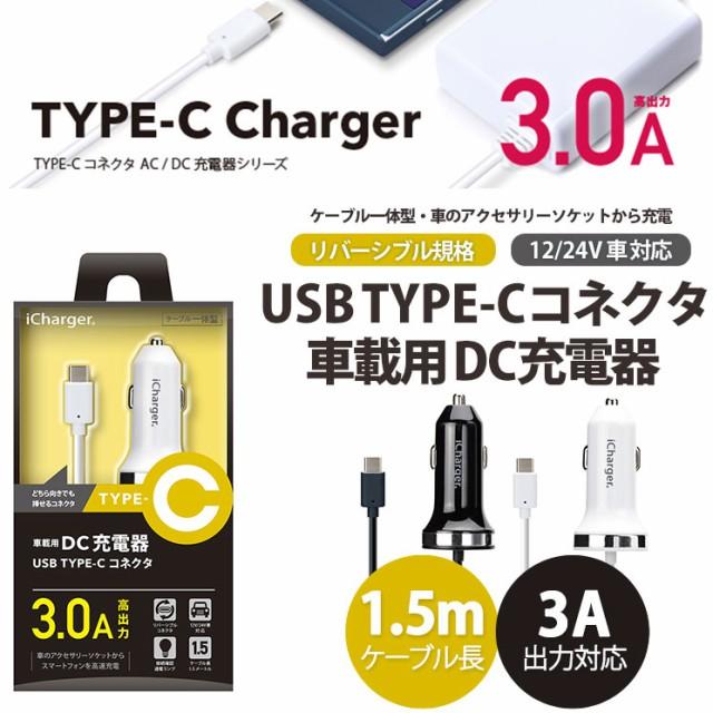 送料無料 USB Type-C搭載スマートフォン専用 車載...