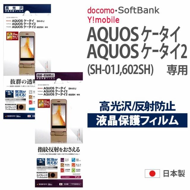 送料無料 docomo softbank Y!mobile AQUOS ケータ...