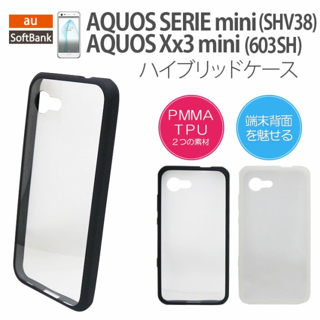 送料無料 au softbank AQUOS SERIE mini SHV38 AQ...