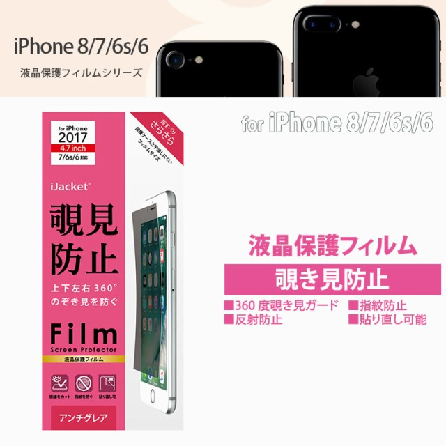 iPhone8 iPhone7 iPhone6s/6 液晶保護フィルム 覗...