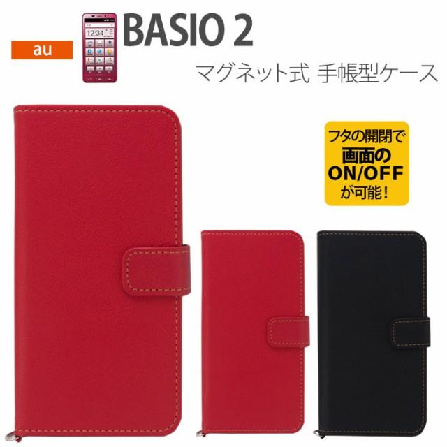送料無料 BASIO2 手帳型 ケース マグネット式 カ...