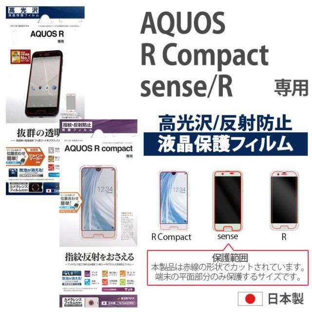 AQUOS R Compact AQUOS sense AQUOS R 液晶保護 ...