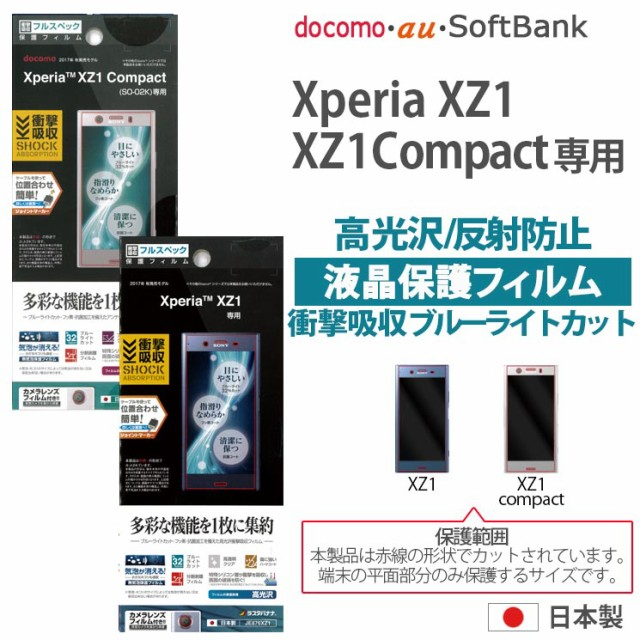 Xperia XZ1 XZ1 Compact 液晶保護 フィルム 衝撃...