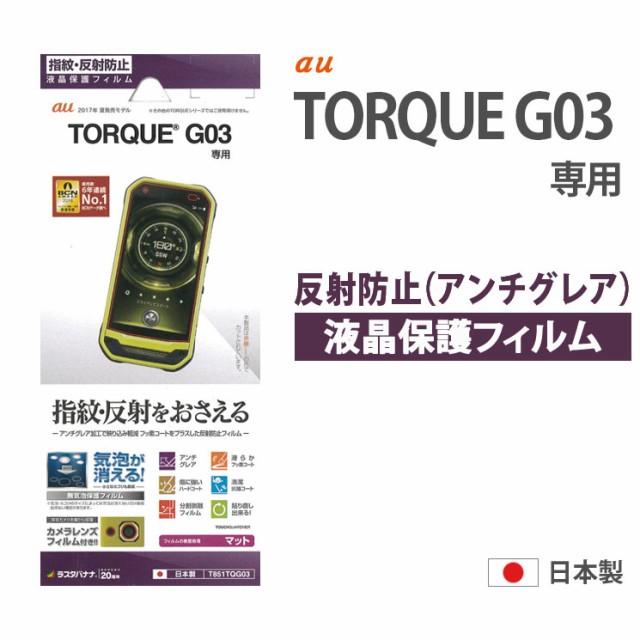 送料無料 TORQUE G03 液晶保護 フィルム 指紋・反...