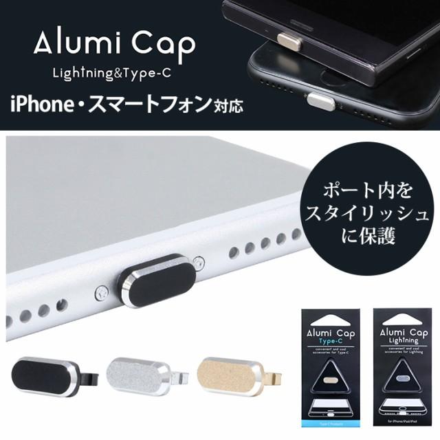 Lightning Type-Cポート 端子保護 キャップ iPhon...