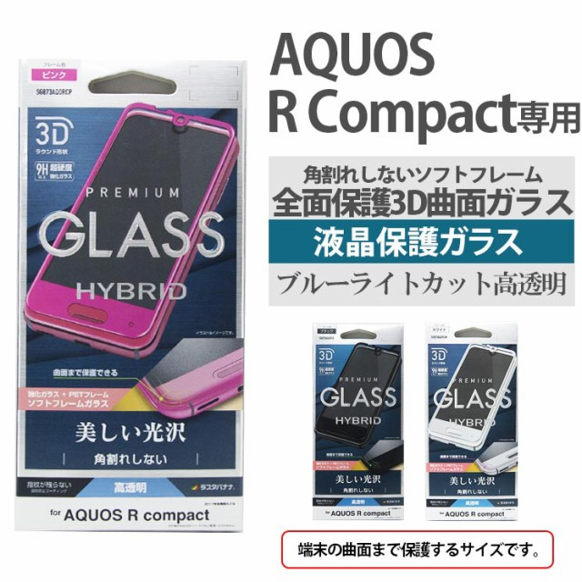 AQUOS R Compact 3D 全面 液晶保護 ガラスフィル...