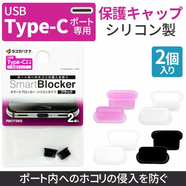 USB Type-Cポート 端子保護 キャップ 2個 スマー...