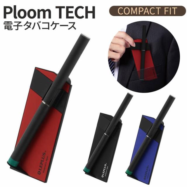 電子タバコケース Ploom TECH 超コンパクトケース...