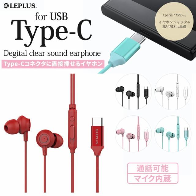Type-C端子 ステレオイヤフォン スマートフォン ...