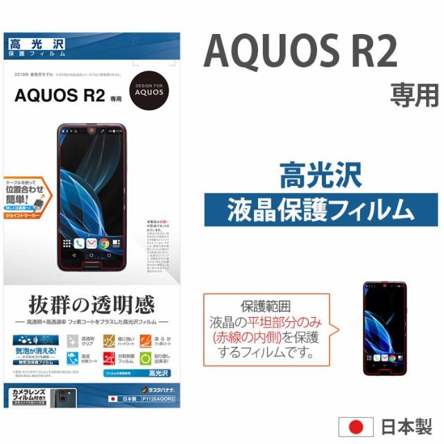 AQUOS R2 液晶保護フィルム 高光沢 ハードコート ...